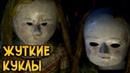 Жуткие Куклы из сериала Доктор Кто способности поведение создатель