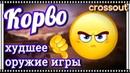 КОРВО. Худшее оружие игры Crossout