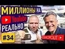 Nikol CrazyFamily и Ya - Alisa : как создавать успешные ютуб каналы? Максим Роговцев и Костя Браво