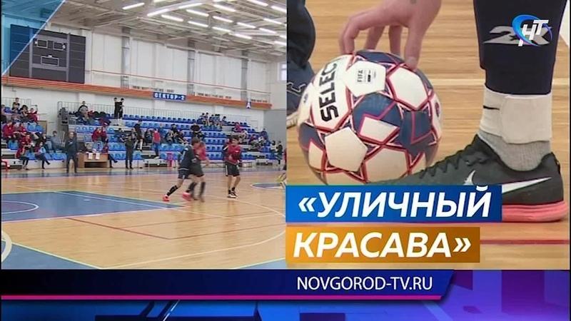 Дворовые футбольные команды всего Северо-Запада приняли участие в турнире «Уличный красава»