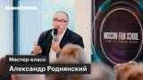 Мастер-класс Александр Роднянский об устройстве Кинотавра