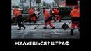 Московских дворников оштрафовали за жалобу на рабское отношение