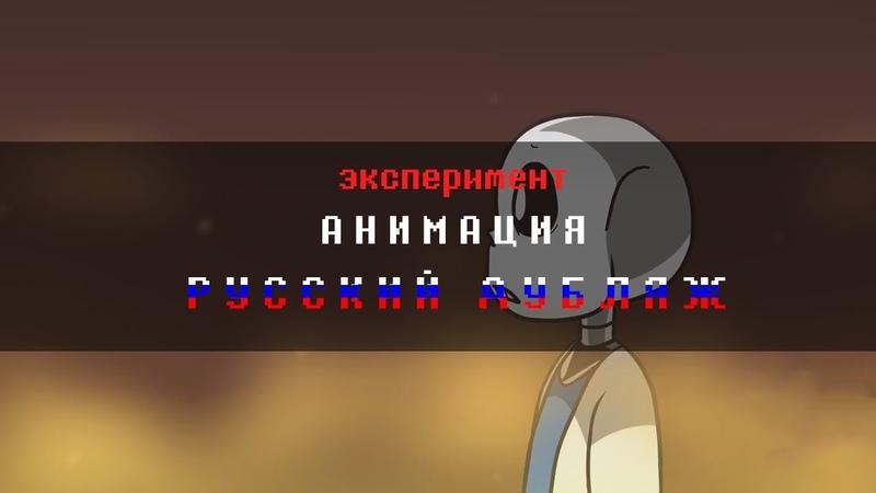 OTHERTALE - Короткометражка Undertale [Эксперимент] Анимация от SuperYoumna (Русский дубляж)