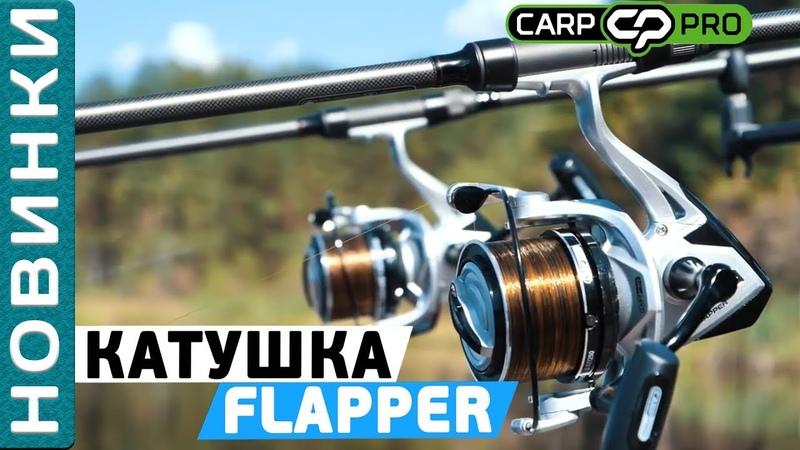 Carp Pro Flapper! Обзор карповой катушки высокого класса!