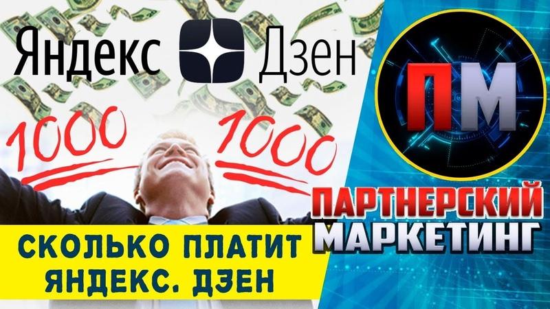 Сколько платит Яндекс Дзен за 1000 дочитываний