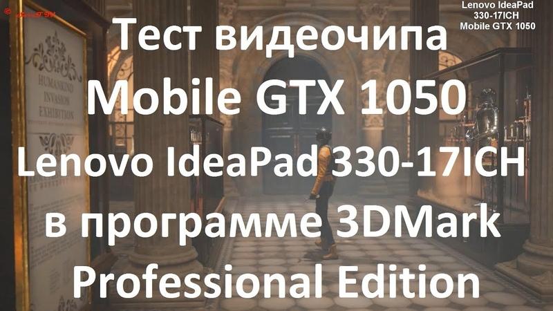 Тест видеочипа GTX 1050 на ноутбуке Lenovo IdeaPad 330-17ICH ( 3DMark Professional Edition )