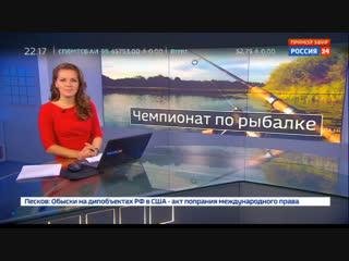 Новости на «Россия 24» • Под Тверью прошел чемпионат мира по спортивной рыбалке