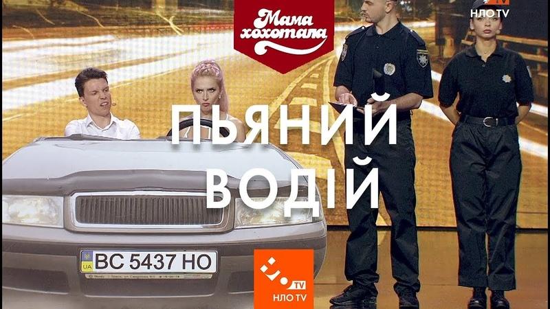 Пьяний водій | Шоу Мамахохотала | НЛО TV