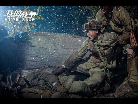 《我的战争》|| 曝点燃血性终极预告 刘烨率铁血军誓死前行720P版