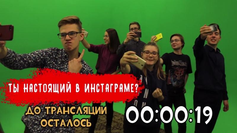 Live: Живьём | Молодёжное шоу