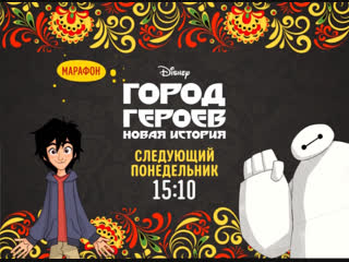 Город героев: Новая история - Марафон мультсериала - 5 ноября 2018 г.