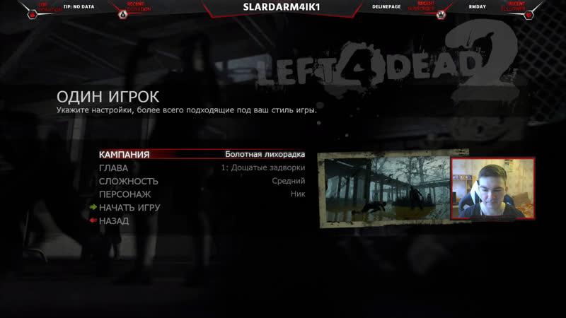 Прохождение Left 4 Dead 2 - Болотная Лихорадка