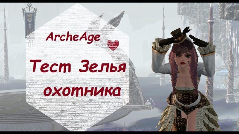 ArcheAge Зелье охотника Тест