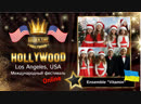 GTHO-2117-0131 - Ансамбль Витамин/Ensemble Vitamin - Golden Time Online Hollywood 2019