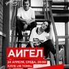 АИГЕЛ | 24 апреля | Презентация сингла