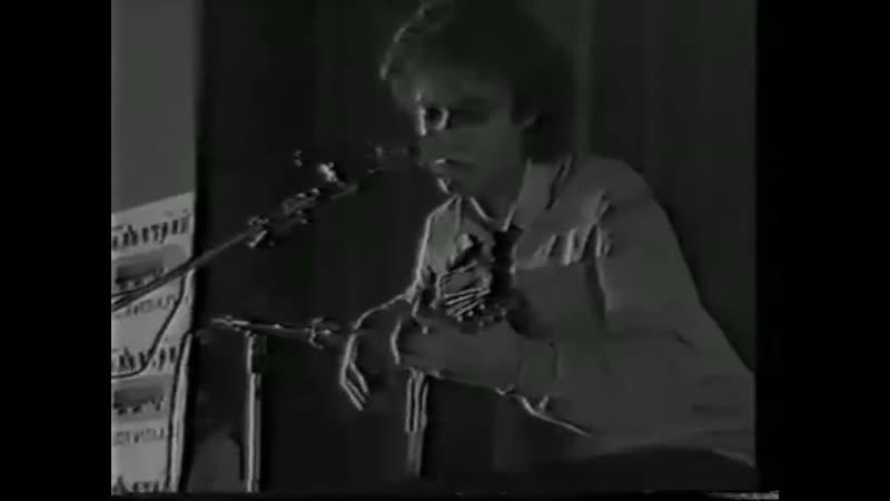 Андрей Вл. Королёв - Интервью и песня. 1989 год, Мончегорск