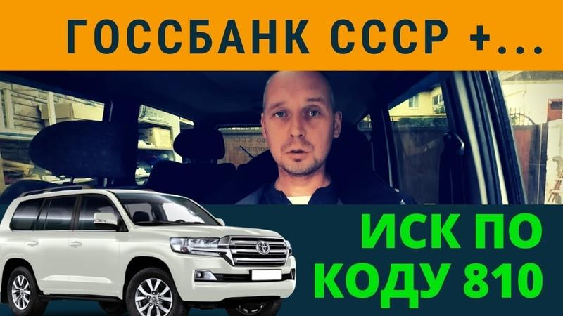 Письмо в Госбанк СССР и иск в суд на КлючАвто | Возрождённый СССР Сегодня