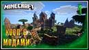 [Запись Стрима] Minecraft 1.12.2 - 83 Mods [ 1] КАЗЫРНОЕ МЕСТО