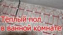 Теплый пол в ванной комнате под плитку Rexant своими руками Ремонт ванной комнаты