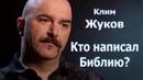 Кто и когда написал библию. Клим Жуков исторический обзор.