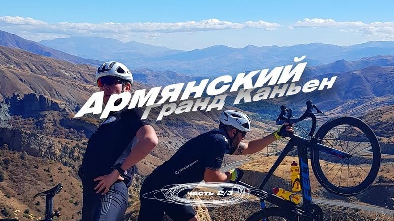 Армянский Grand Canyon. По Армении на велосипедах. Часть 2
