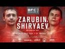 BFC selection 7 Бой 7 Иван Зарубин (Усть-Илимск) VS (Иркутск) Максим Ширяев