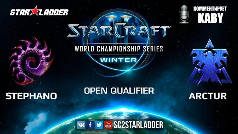 2019 WCS Winter Open Qualifier 3 Match 2 Stephano (Z) vs Arctur (T)