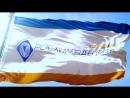 5 флаг росхим 19