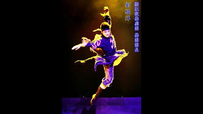 Звезда китайского танца Лю Фу Ян Северокорейский танец 劉福洋《朝鮮舞》