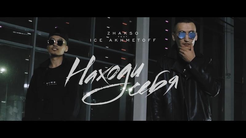 Zhakso ICE AKHMETOFF Находи себя Official Music Video