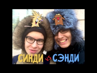 СИНДИ vs СЭНДИ - 1 серия