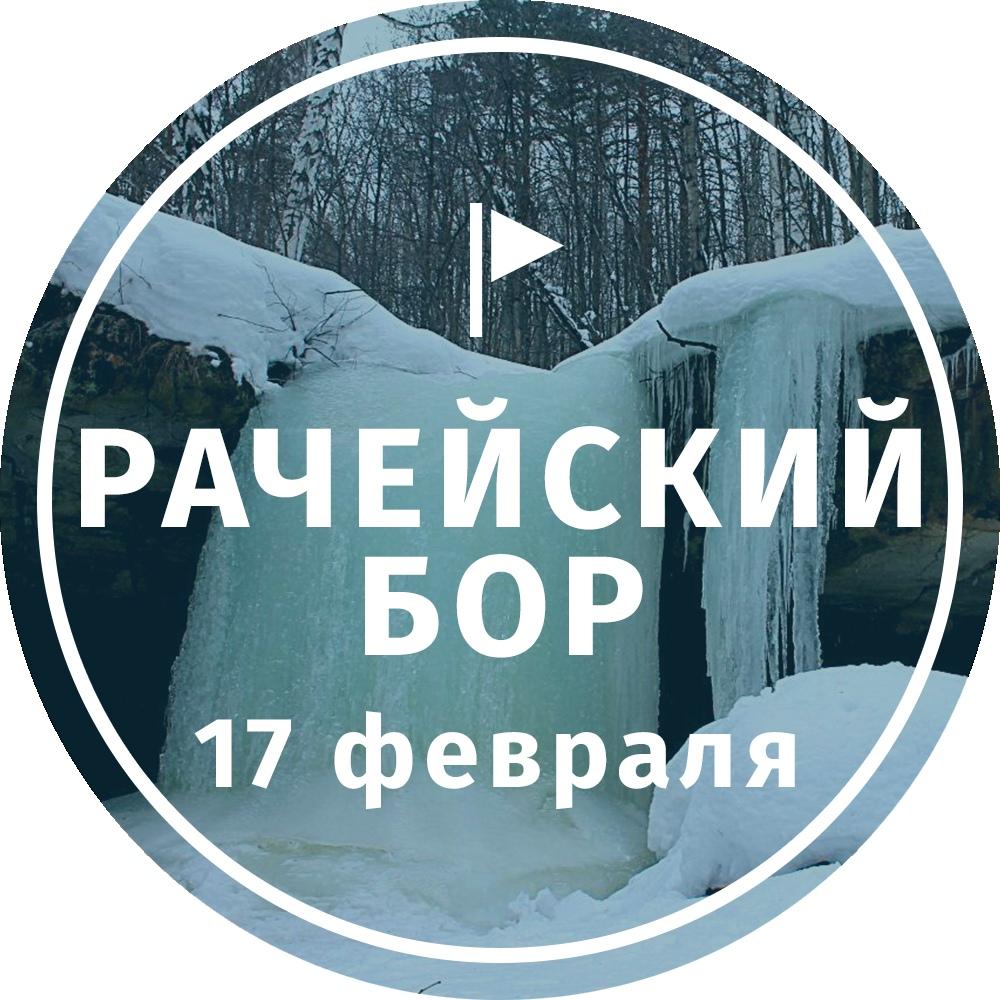 Афиша Тольятти Рачейский бор и Ледяной водопад 17 февраля
