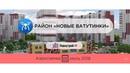Обзор с воздуха ЖК «Новые Ватутинки» от застройщика «Инвесттраст» (аэросъемка: июль 2018 г.)