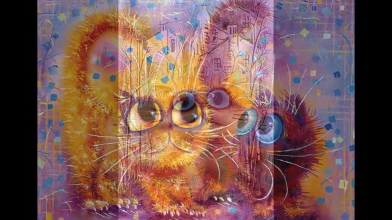 Fleur - Тёплые коты (Картины: Борис Касьянов)