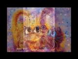 Fleur - Тёплые коты (Картины Борис Касьянов)