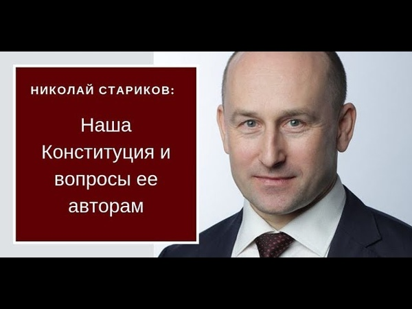 Николай Стариков: Наша Конституция и вопросы ее авторам