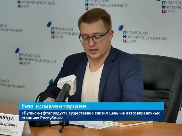ГТРК ЛНР Луганскнефтепродукт существенно снизил цены на автозаправочных станциях Республики