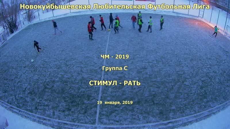 3 тур ЧМ - 2019 Стимул - Рать 13-6 19.01.2019