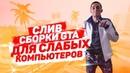 СБОРКА GTA SAMP ДЛЯ СЛАБЫХ ПК / СЛИВ МОЕЙ ПРИВАТНОЙ FPS СБОРКИ GTA SAMP