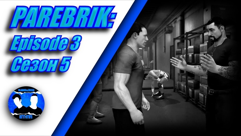 WWE2K19 Universe Mode | PAREBRIK Ep3.