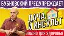 Упражнения Бубновского для дачников чтобы избежать инсульта болей в пояснице спине