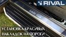 Lada 4x4 - Установка Накладок Порогов RIVAL на НИВУ