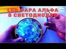 Распаковка LED вставка в фару мопеда Альфа покрышки Swallow и другие покупки