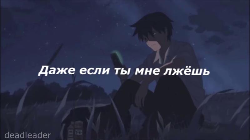 LIL PEEP-LIE TO ME [перевод/rus sub]