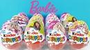 НОВЫЕ БАРБИ КИНДЕР СЮРПРИЗ 2019! Unboxing Kinder Surprise eggs куклы Barbie Новая коллекция!