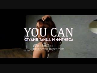 YOU CAN || Студия танца и фитнеса || Покажи мне любовь || Видеограф: Андреева Нина