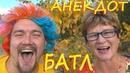 АНЕКДОТ БАТЛ - ЛЮДМУРИК vs ГОБЗАВР - ANEKDOT BATTLE BPM: LUDMURIK vs GOBZAVR
