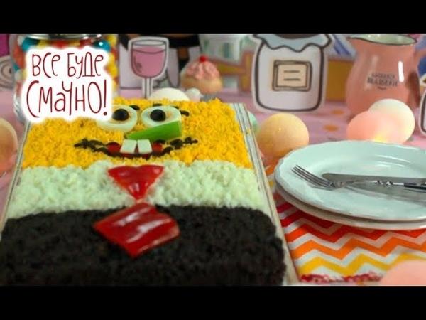 2 место: Закусочный торт Губка боб — Все буде смачно. Сезон 5. Выпуск 58 от 15.04.18