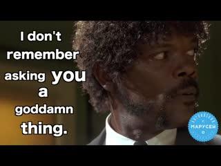 I don't remember asking you a goddamn thing / Английский с Марусей