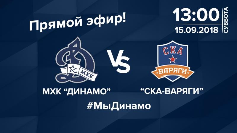Прямая трансляция МХК Динамо - СКА-Варяги. 2-й матч